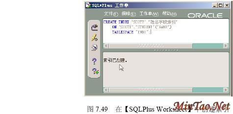 Oracle 9i索引